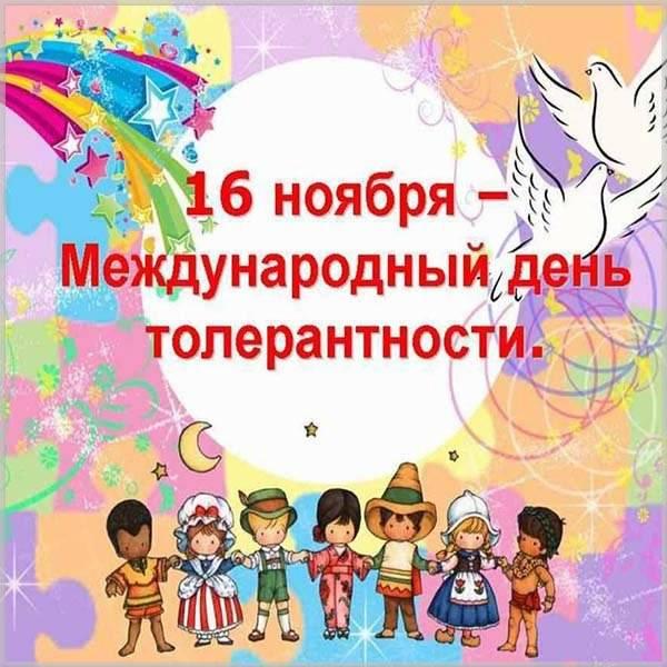 Открытка с днем терпимости - скачать бесплатно на otkrytkivsem.ru