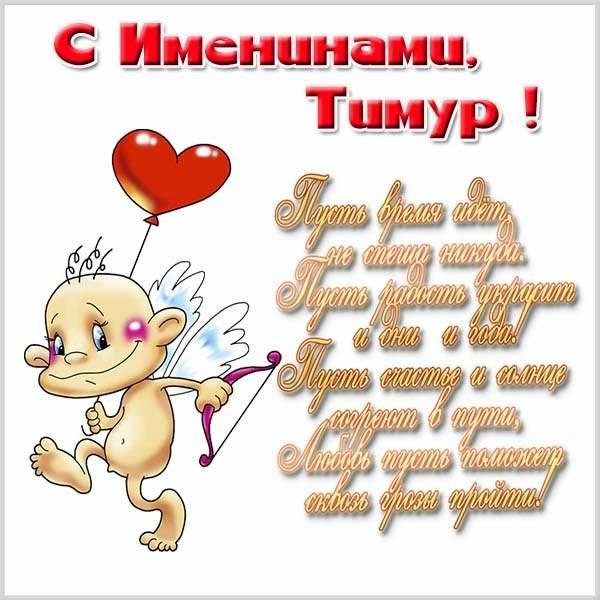 Открытка с днем Тимура с поздравлением - скачать бесплатно на otkrytkivsem.ru