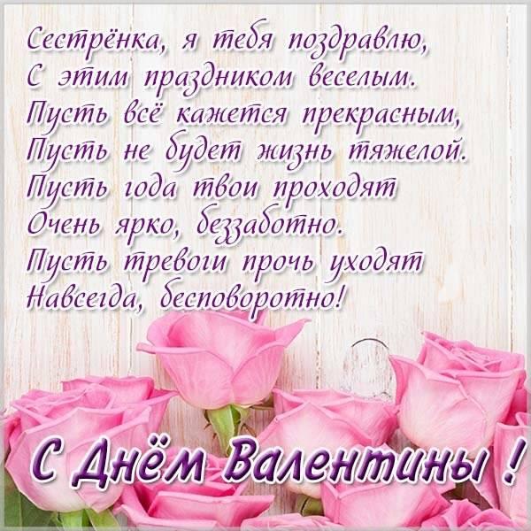 Открытка с днем Валентины сестре - скачать бесплатно на otkrytkivsem.ru