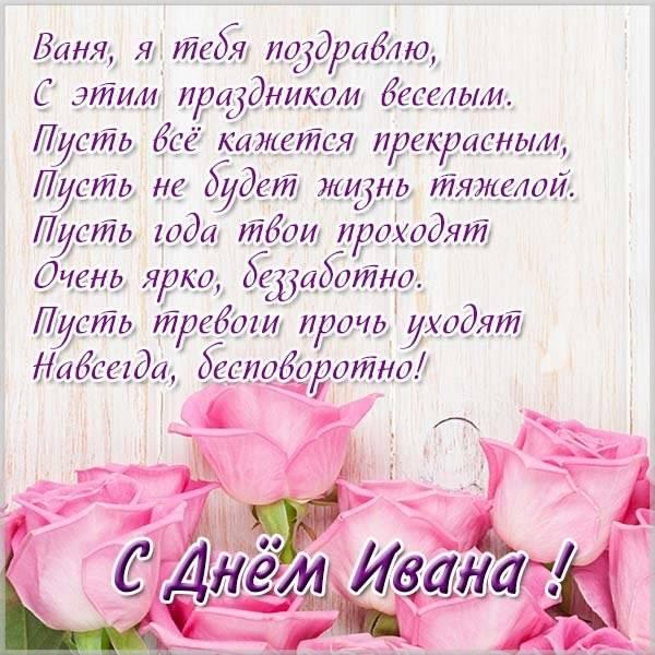 Открытка с днем Вани с поздравлением - скачать бесплатно на otkrytkivsem.ru