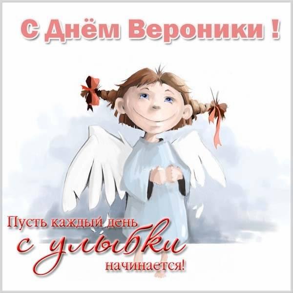 Открытка с днем Вероники с поздравлением - скачать бесплатно на otkrytkivsem.ru