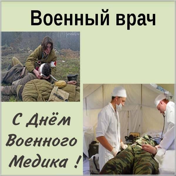 Открытка с днем военного медика - скачать бесплатно на otkrytkivsem.ru