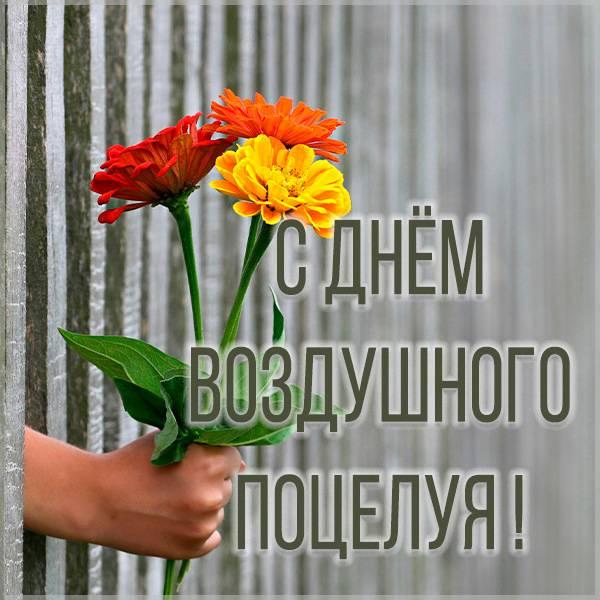 Открытка с днем воздушного поцелуя - скачать бесплатно на otkrytkivsem.ru