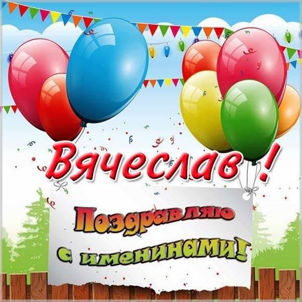 Открытка с днем Вячеслава - скачать бесплатно на otkrytkivsem.ru