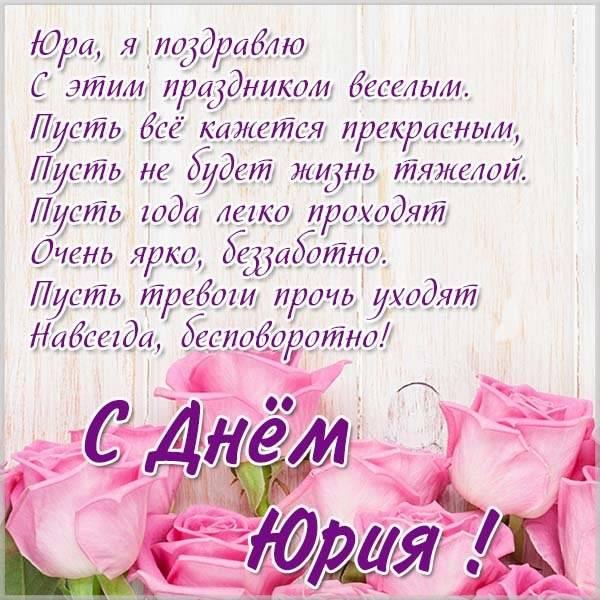 Открытка с днем Юры с поздравлением - скачать бесплатно на otkrytkivsem.ru