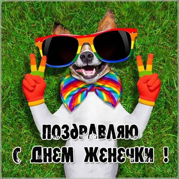 Открытка с днем Женечки для Женечки - скачать бесплатно на otkrytkivsem.ru