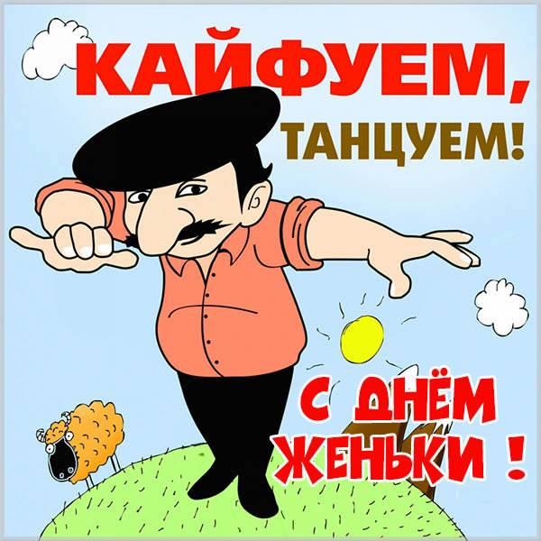 Открытка с днем Женьки - скачать бесплатно на otkrytkivsem.ru