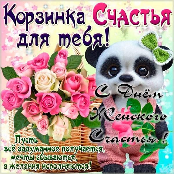 Открытка с днем женского счастья с надписями - скачать бесплатно на otkrytkivsem.ru