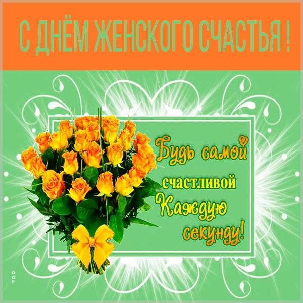 Открытка с днем женского счастья с поздравлением - скачать бесплатно на otkrytkivsem.ru