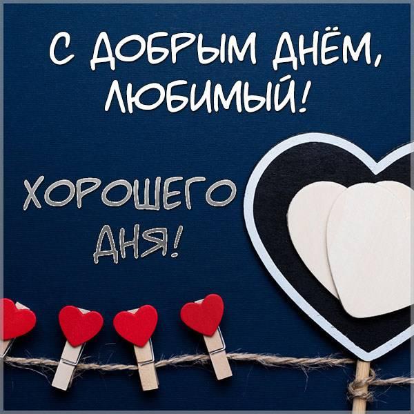 Открытка с добрым днем любимому хорошего дня - скачать бесплатно на otkrytkivsem.ru