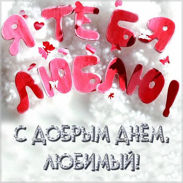 Открытка с добрым днем любимому мужчине - скачать бесплатно на otkrytkivsem.ru
