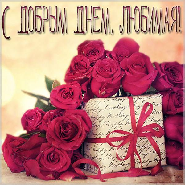 Открытка с добрым днем любимой женщине - скачать бесплатно на otkrytkivsem.ru