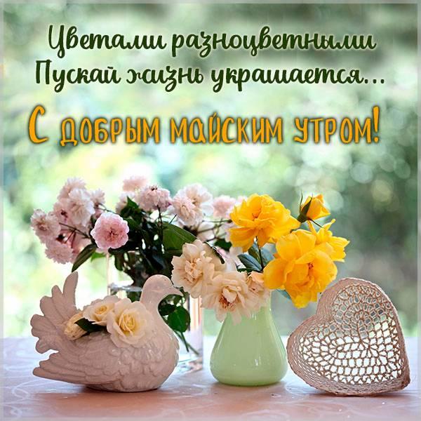 Открытка с добрым майским утром - скачать бесплатно на otkrytkivsem.ru