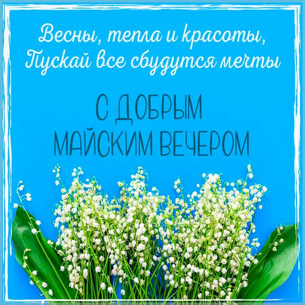Открытка с добрым майским вечером - скачать бесплатно на otkrytkivsem.ru
