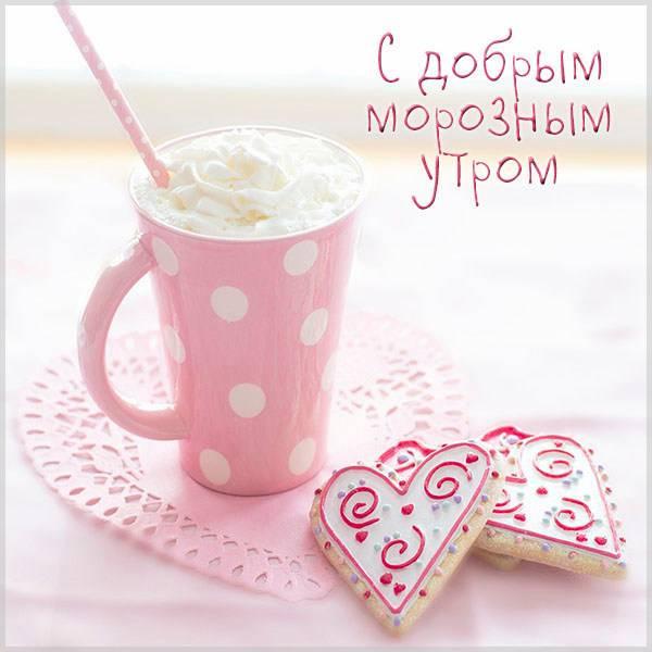 Открытка с добрым морозным утром - скачать бесплатно на otkrytkivsem.ru