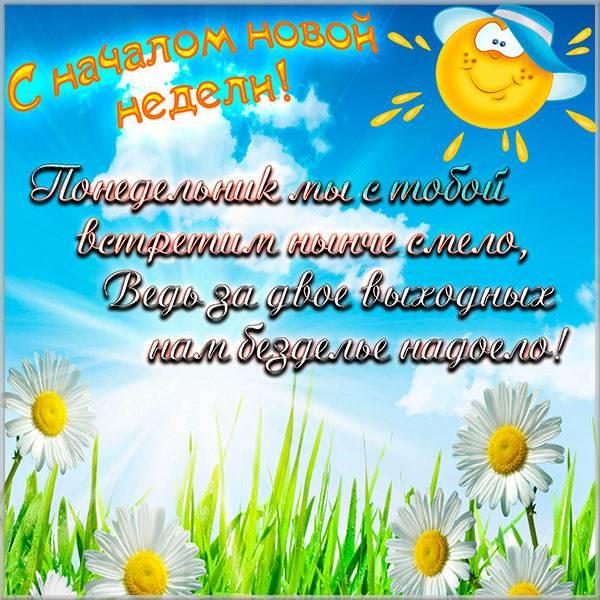 Открытка с добрым понедельником картинка - скачать бесплатно на otkrytkivsem.ru