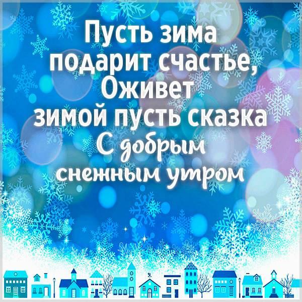 Открытка с добрым снежным утром - скачать бесплатно на otkrytkivsem.ru