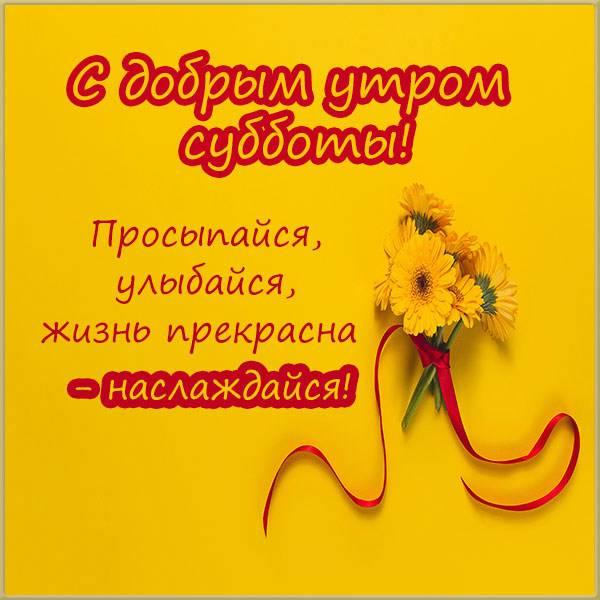 Открытка с добрым субботним днем - скачать бесплатно на otkrytkivsem.ru