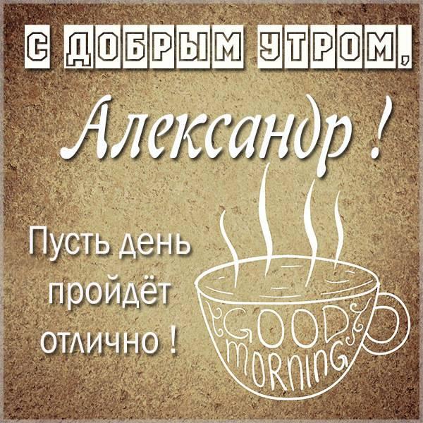 Открытка с добрым утром Александр - скачать бесплатно на otkrytkivsem.ru