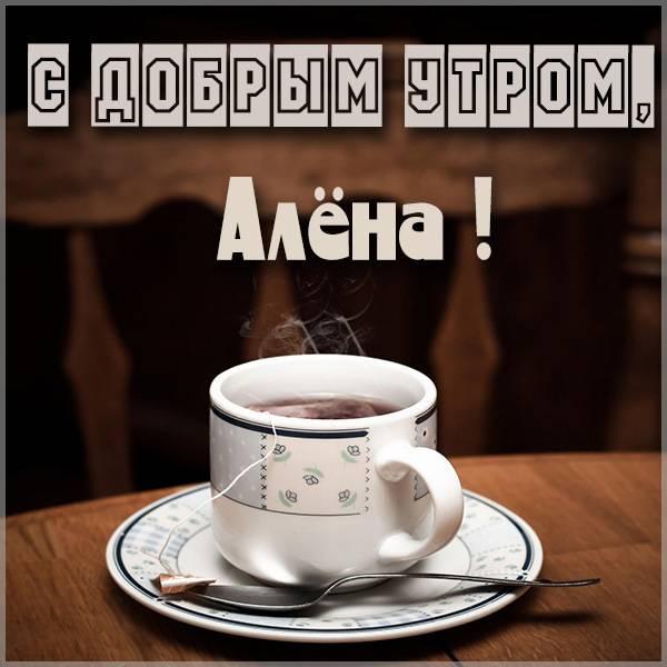 Открытка с добрым утром Алена - скачать бесплатно на otkrytkivsem.ru