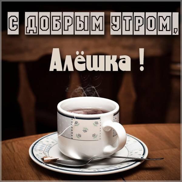 Открытка с добрым утром Алешка - скачать бесплатно на otkrytkivsem.ru