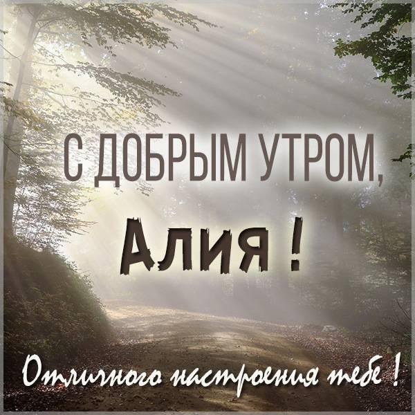 Открытка с добрым утром Алия - скачать бесплатно на otkrytkivsem.ru