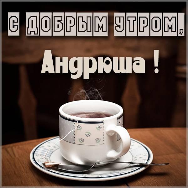 Открытка с добрым утром Андрюша - скачать бесплатно на otkrytkivsem.ru