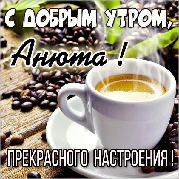 Открытка с добрым утром Анюта - скачать бесплатно на otkrytkivsem.ru