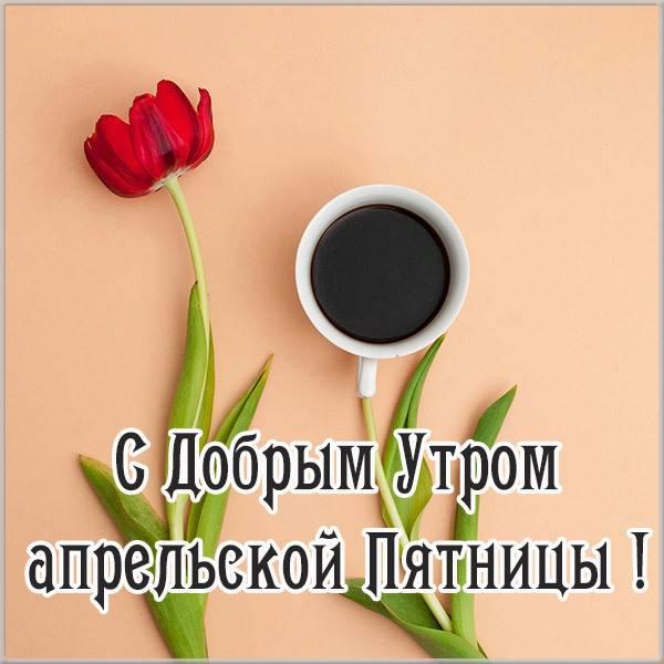 Открытка с добрым утром апрельской пятницы - скачать бесплатно на otkrytkivsem.ru