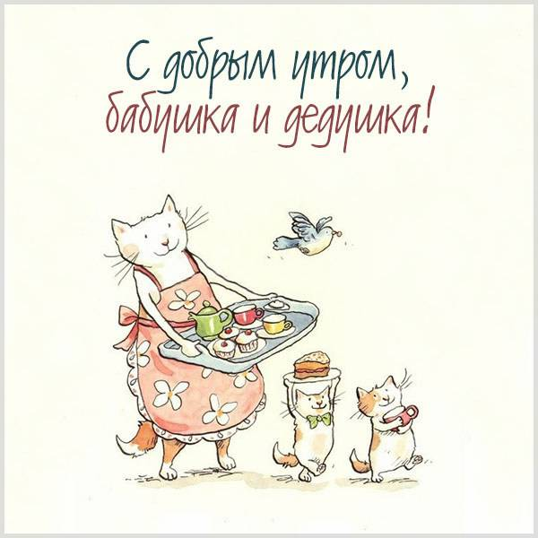 Открытка с добрым утром бабушка и дедушка - скачать бесплатно на otkrytkivsem.ru