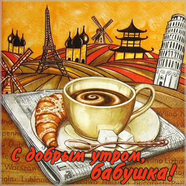 Открытка с добрым утром бабушке - скачать бесплатно на otkrytkivsem.ru