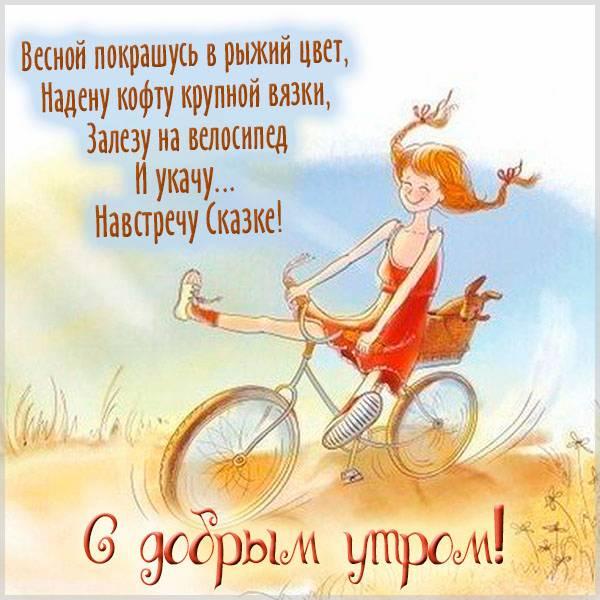 Открытка с добрым утром детская весенняя мультяшная - скачать бесплатно на otkrytkivsem.ru