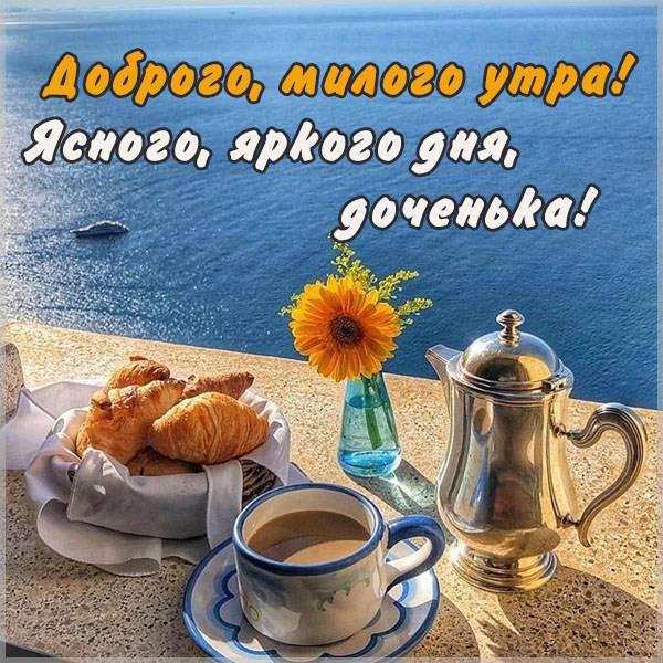 Открытка с добрым утром для дочери - скачать бесплатно на otkrytkivsem.ru