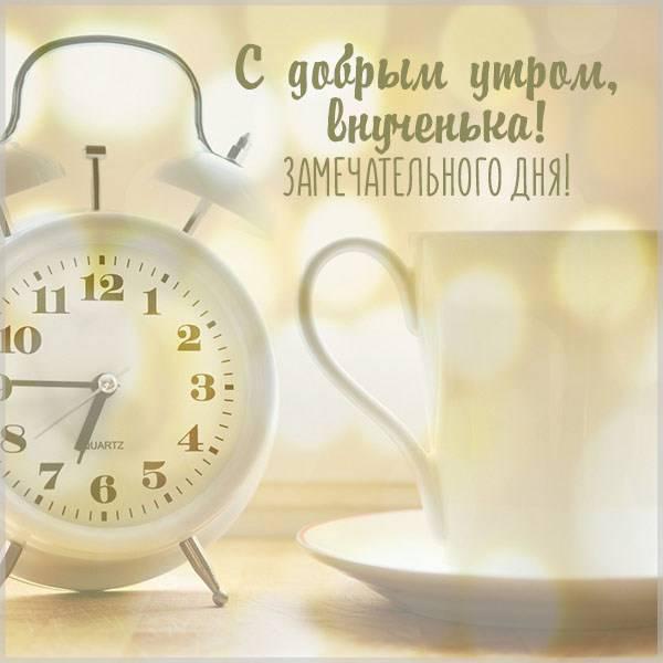 Открытка с добрым утром для внучки - скачать бесплатно на otkrytkivsem.ru