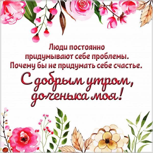 Открытка с добрым утром доченька моя - скачать бесплатно на otkrytkivsem.ru