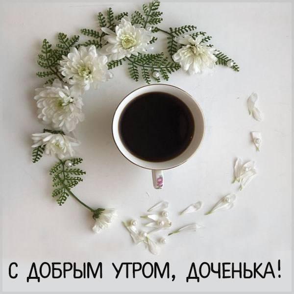 Открытка с добрым утром дочери от мамы - скачать бесплатно на otkrytkivsem.ru