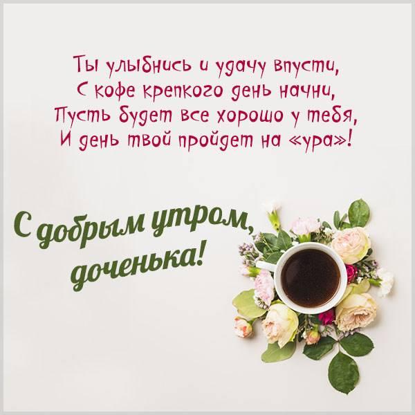 Открытка с добрым утром дочери - скачать бесплатно на otkrytkivsem.ru