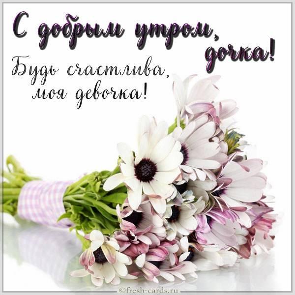 Открытка с добрым утром дочка - скачать бесплатно на otkrytkivsem.ru