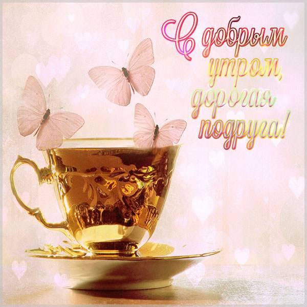 Открытка с добрым утром дорогая подруга - скачать бесплатно на otkrytkivsem.ru
