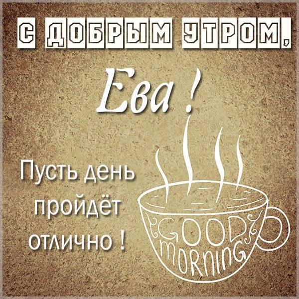 Открытка с добрым утром Ева - скачать бесплатно на otkrytkivsem.ru