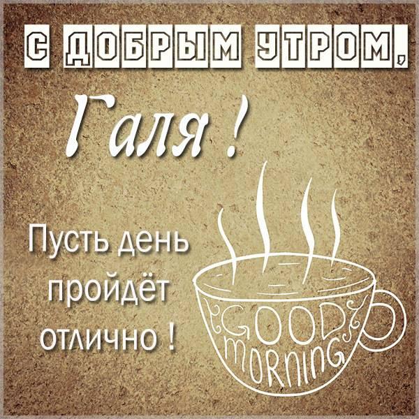Открытка с добрым утром Галя - скачать бесплатно на otkrytkivsem.ru