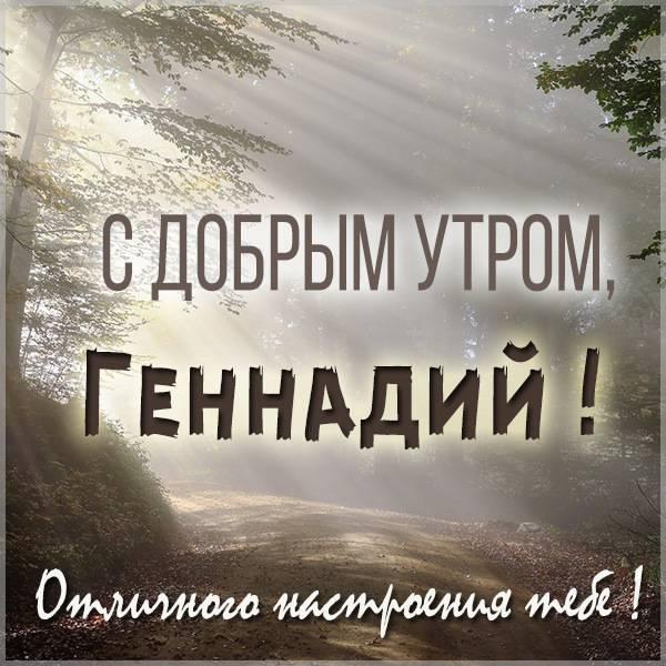 Открытка с добрым утром Геннадий - скачать бесплатно на otkrytkivsem.ru