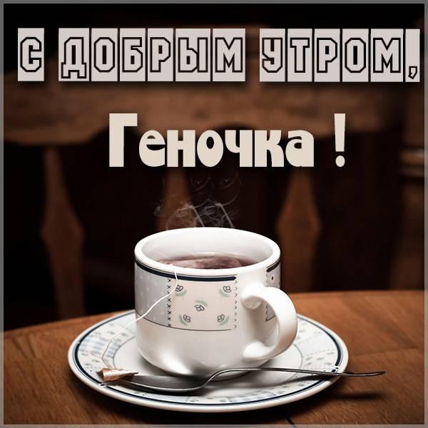 Открытка с добрым утром Геночка - скачать бесплатно на otkrytkivsem.ru