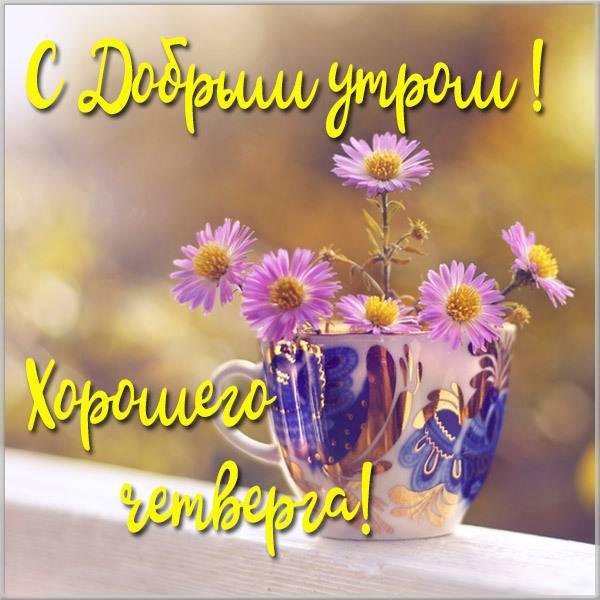 Открытка с добрым утром и хорошим четвергом - скачать бесплатно на otkrytkivsem.ru