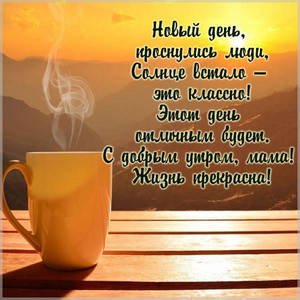 Открытка с добрым утром и пожеланием маме - скачать бесплатно на otkrytkivsem.ru