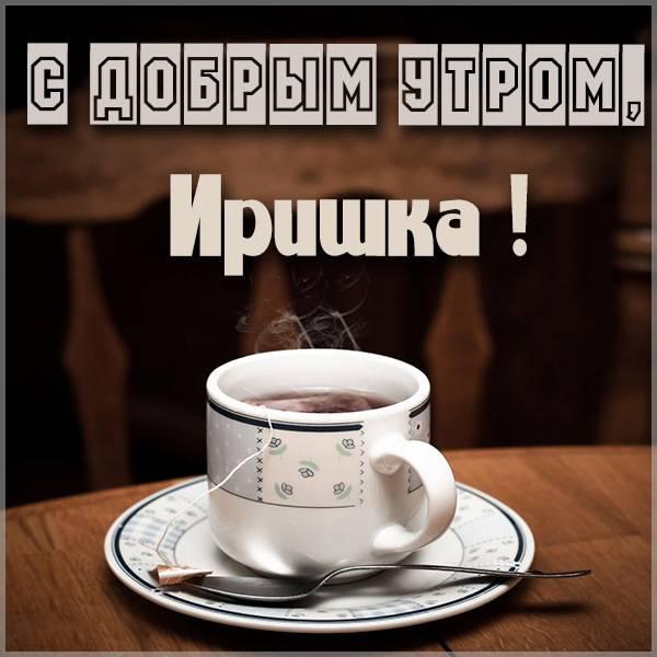 Открытка с добрым утром Иришка - скачать бесплатно на otkrytkivsem.ru