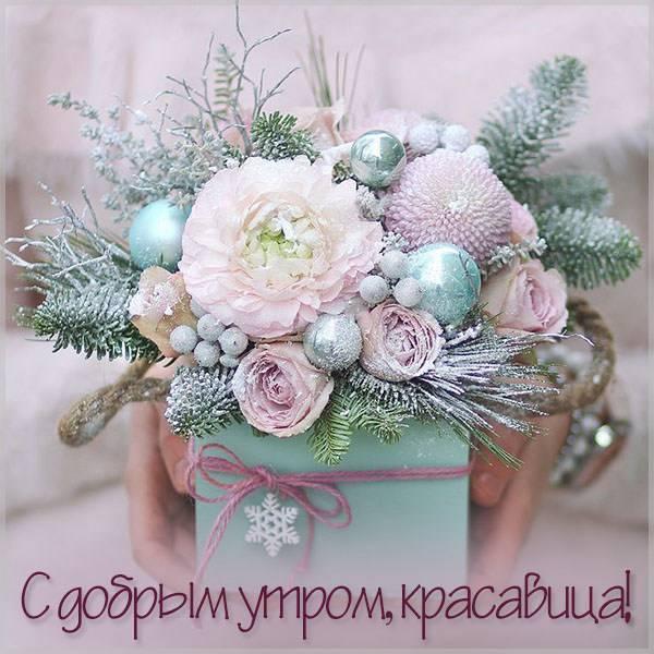 Открытка с добрым утром красавица - скачать бесплатно на otkrytkivsem.ru