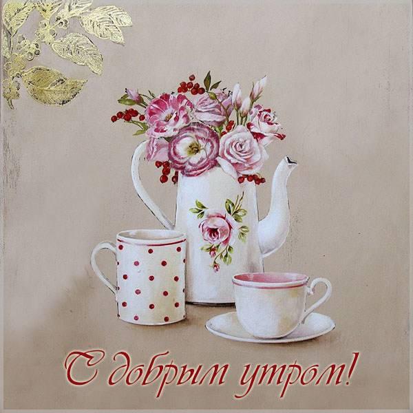 Открытка с добрым утром красивая с кофе - скачать бесплатно на otkrytkivsem.ru
