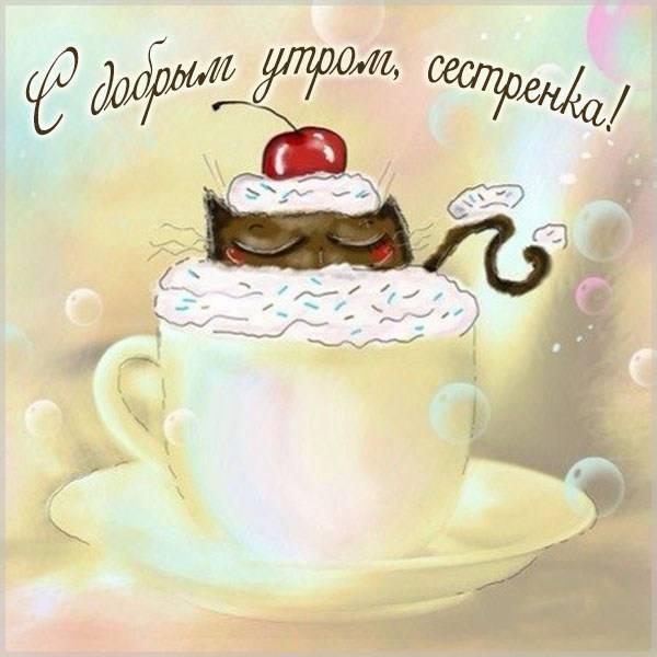 Открытка с добрым утром красивая сестренка - скачать бесплатно на otkrytkivsem.ru