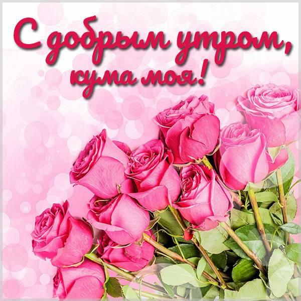 Открытка с добрым утром кума моя - скачать бесплатно на otkrytkivsem.ru